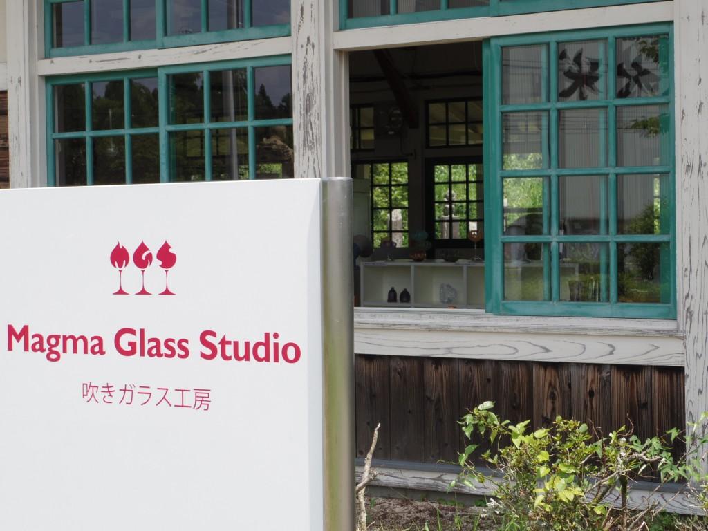 吹きガラス工房 Magma Glass Studio