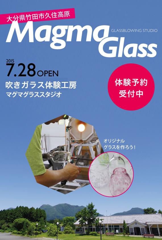 マグマグラススタジオOPEN!
