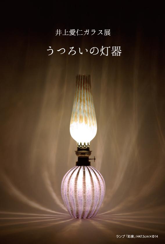 横浜髙島屋 展示会DM 井上愛仁ガラス展