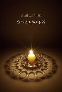 2015年11月 井上愛仁ガラス展 うつろいの灯器 ルヴァン